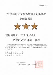 2020年度東京都貨物輸送評価制度評価証明書